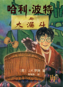 Harry Potter e il Grande Imbuto