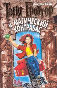 Tanya Grotter e il Magico Contrabbasso