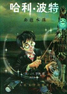 Harry Potter e la Perla Idrorepellente